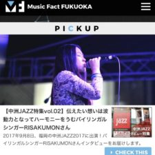 [RISA KUMON]フルインタビュー by Music Fact Fukuoka
